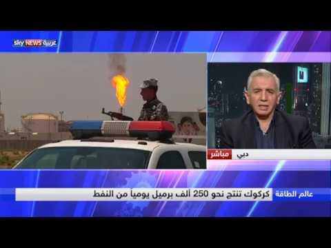 اليمن اليوم- شاهد النفط بين الصراع العراقي والعقوبات على إيران