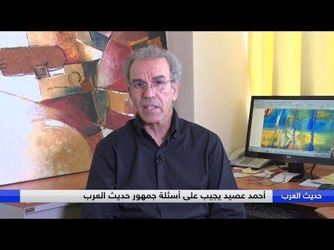 اليمن اليوم- شاهد أحمد عصيد يجيب على أسئلة جمهور حديث العرب