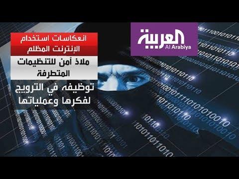 اليمن اليوم- شاهد الانترنت المظلم عالم خفي من الجريمة