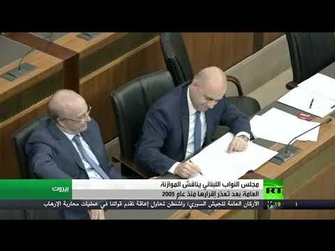 اليمن اليوم- شاهد  برلمان لبنان يناقش الموازنة بعد تأخير استمر 12 عامًا