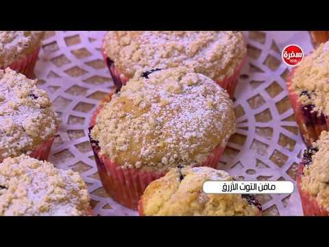 اليمن اليوم- شاهد طريقة إعداد مافن التوت الازرق