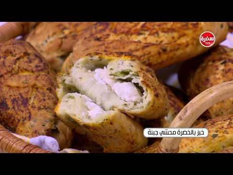 اليمن اليوم- شاهد طريقة إعداد خبز بالخضرة محشي جبنة