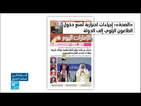 اليمن اليوم- بالفيديو  إجراءات وقائية لمنع دخول الطاعون إلى الإمارات