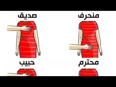 اليمن اليوم- شاهد 10 حركات للجسم تفضح شخصيتك ورغباتك أمام شريك حياتك