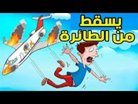 شاهد 5 حيل لانقاذ حياتك إن سقطت من الطيارة