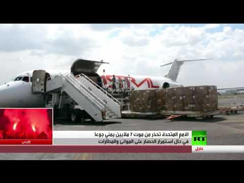الأمم المتحدة تدعو إلى رفع الحصار عن اليمن