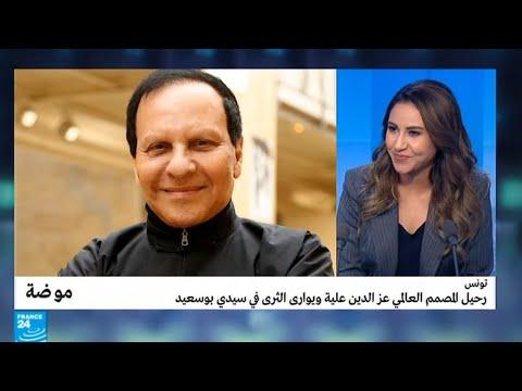 شاهد عالم الموضة ينعي المصمم العالمي عز الدين علية
