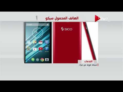 شاهد كل ما تريد معرفته عن أول هاتف محمول مصري