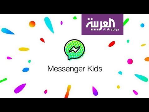 ماسنجر كيدز خدمة من فيسبوك للأطفال