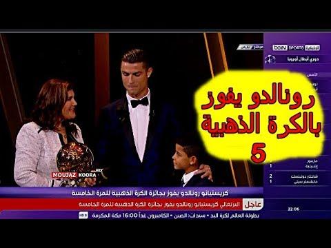 شاهد رونالدو يفوزبالكرة الذهبية لعام 2017