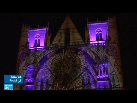 شاهد عيد الأضواء يحوّل مدينة ليون الفرنسية إلى لوحة فنية استثنائية