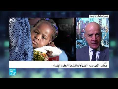 شاهد مجلس الأمن يدين الانتهاكات البشعة لحقوق الإنسان في ليبيا