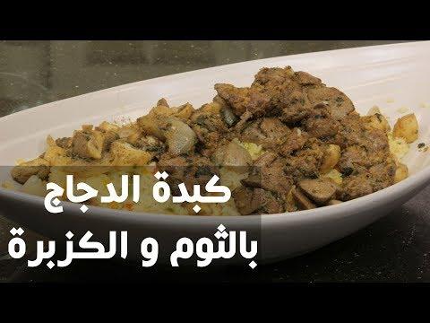 طريقة طهي كبدة الدجاج بالثوم والكزبرة