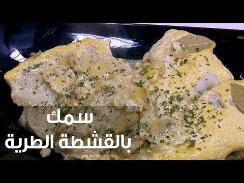 طريقة طهي سمك بالقشطة الطرية