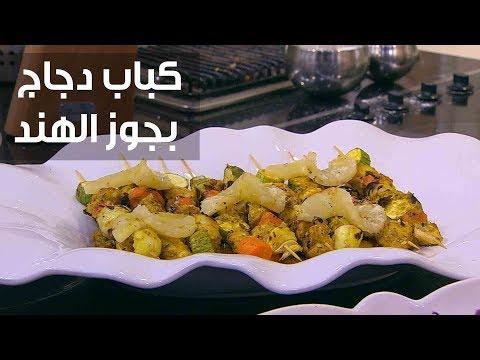 طريقة إعداد كباب دجاج مع نكهة جوز الهند