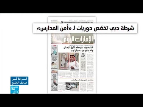 شاهد شـرطـة دبـي تخصص دوريات لأمن المدارس