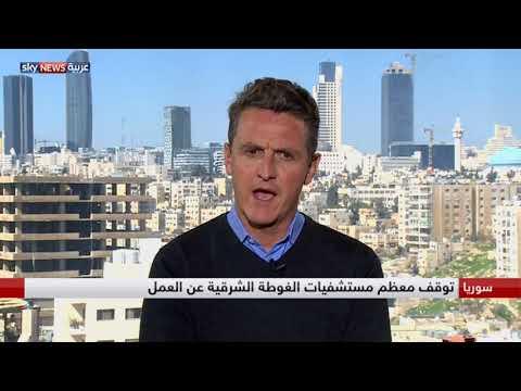 تحذيرات من الموت جوعًا في الغوطة الشرقية لدمشق