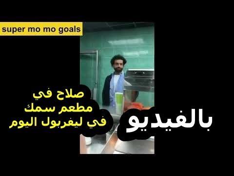 شاهد محمد صلاح في وصلة هزار مع بائعي الأسماك