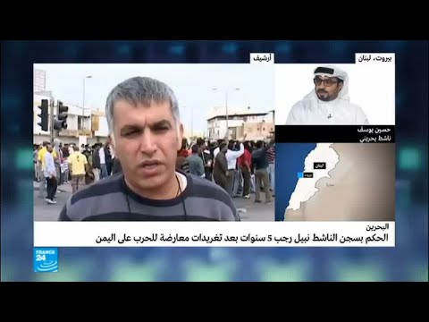 شاهد  حكم بسجن الناشط نبيل رجب 5 أعوام في البحرين