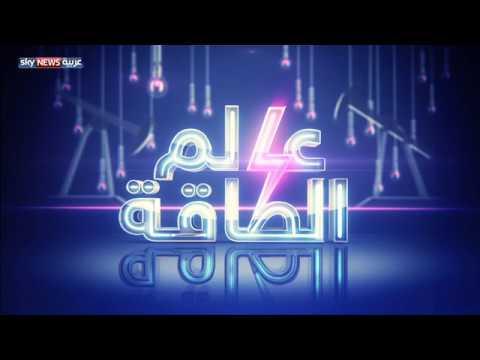 بالفيديو – أبوظبي تطرح مزايدة تنافسية لإستكشاف وتطوير وإنتاج النفط والغاز