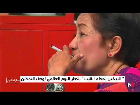 شاهد انخفاض نسبة التدخين على مستوى العالم