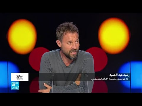 شاهد عبد الحميد يؤكّد أن الهدف هو وضع بنى تحتية للسينما الفلسطينية