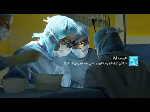 طبيب يكشف ما الذي غيّرته الجراحة الروبوتية في علاج الأمراض النسائية