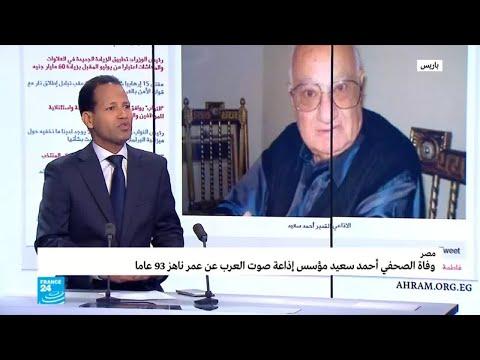 شاهد أبرز محطات الصحافي المصري الراحل أحمد سعيد مؤسس صوت العرب