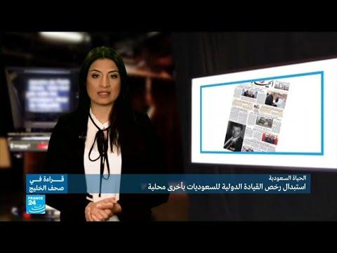 شاهد السعوديات يستبدلن رخص القيادة الدولية بأخرى محلية