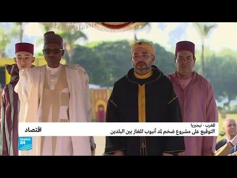 شاهد المغرب ونيجيريا يوقعان مشروع ضخم لمد أنبوب للغاز بين البلدين
