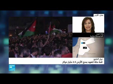 شاهد المساعدة الخليجية ودورها في حل مشاكل الأردن
