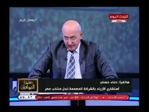 شاهد مصممة أزياء المنتخب المصري تعلق على هجوم مواقع التواصل