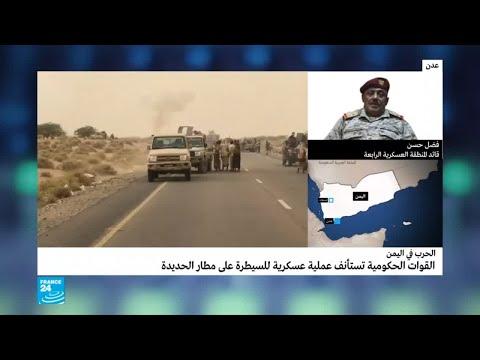 شاهدقائد المنطقة العسكرية الرابعة يؤكد السيطرة على مطار الحديدة