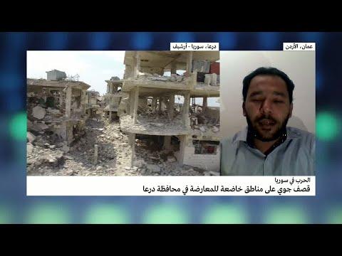 قصف جوي على مناطق خاضعة للمعارضة في درعا