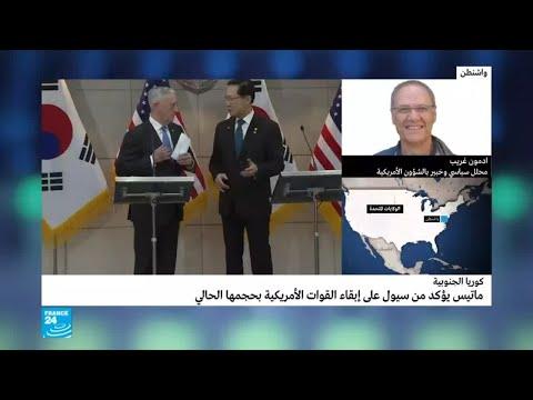 شواهدزير الدفاع الأميركي يطمئن سيول وطوكيو