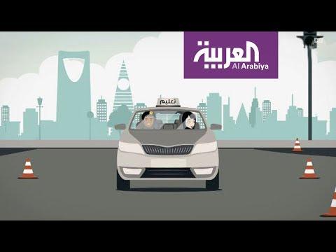 هذه شروط حصول المرأة السعودية على رخصة قيادة