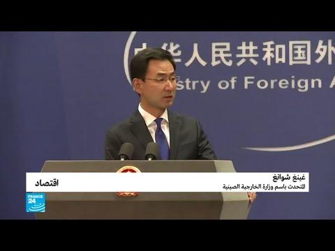 شاهد الخارجية الصينية تُؤكّد أن بكين لا تخشى حربا تجارية