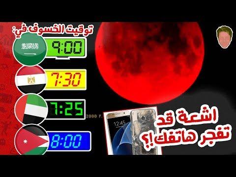شاهد  ما لا تعرفه عن خسوف القمر الدموي الذي يراقبه العالم