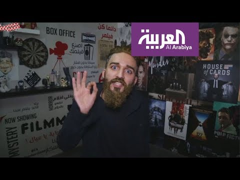 شاهد فيلمر برنامج يوتيوبي يجمع محبي المسلسلات العالمية