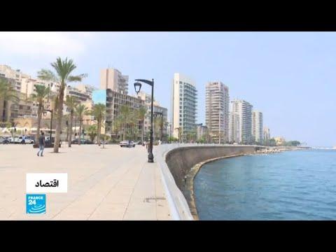 إلغاء منح قروض الإسكان في لبنان بعد وقف دعم المصرف