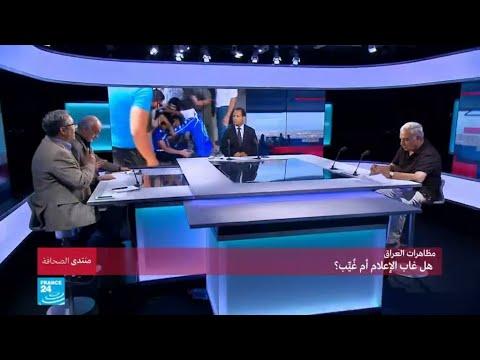 دور الإعلام في نقل واقع مظاهرات العراق الشعبية