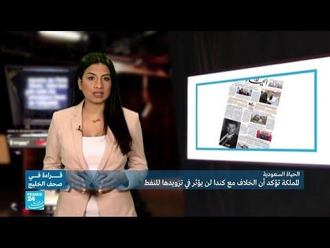 قرار سعودي حاسم بشأن تزويد كندا بالنفط