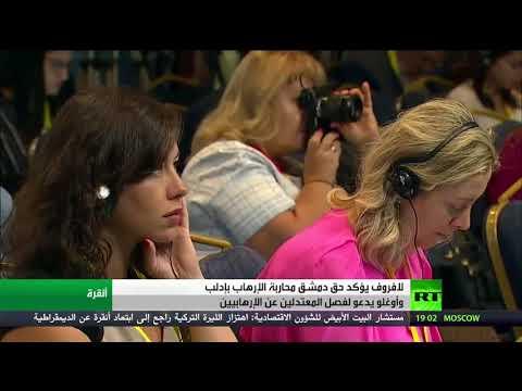 سيرغي لافروف يؤكد حقَّ سورية في محاربةِ الإرهابيين في إدلب