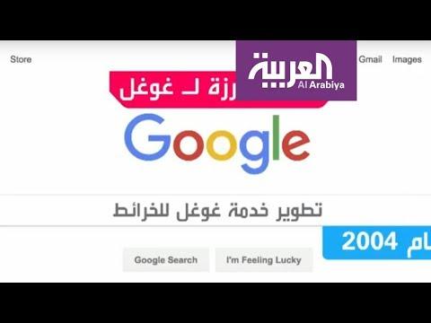 شاهد غوغل تكشف عن خدماتها الجديدة في عامها الـ20