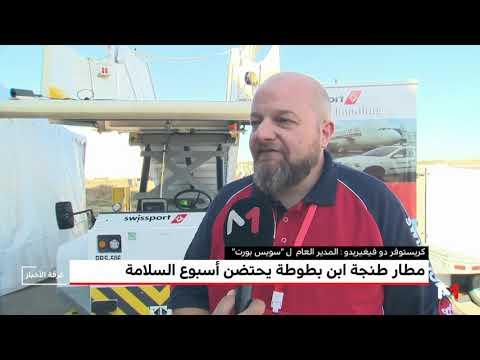 مطار طنجة ابن بطوطة يحتضن أسبوع السلامة