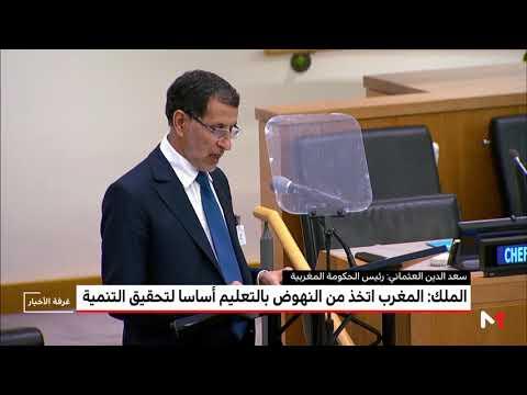 شاهد الملك يُؤكّد أن المغرب اتخذ مِن النهوض بالتعليم أساسًا لتحقيق التنمية
