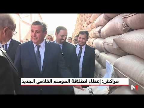 شاهد عزيز أخنوش يُعلن انطلاق الموسم الفلاحي 20182019 في المغرب