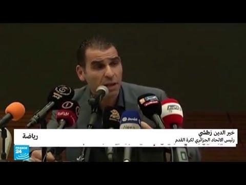 شاهدأزمة في الاتحاد الجزائري لكرة القدم