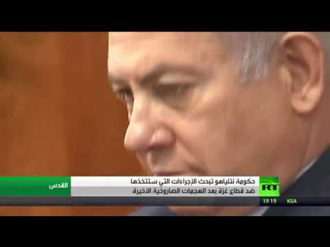 شاهد حكومة نتنياهو تبحث خياراتها تجاه قطاع غزة