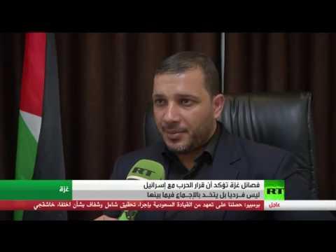 فصائل غزة تؤكد أن قرار الحرب جماعيًا
